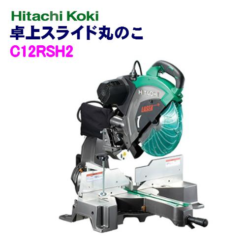 HiKOKI[ 日立工機 ]  レーザーマーカー付 305mm 卓上スライド丸のこ C12RSH2