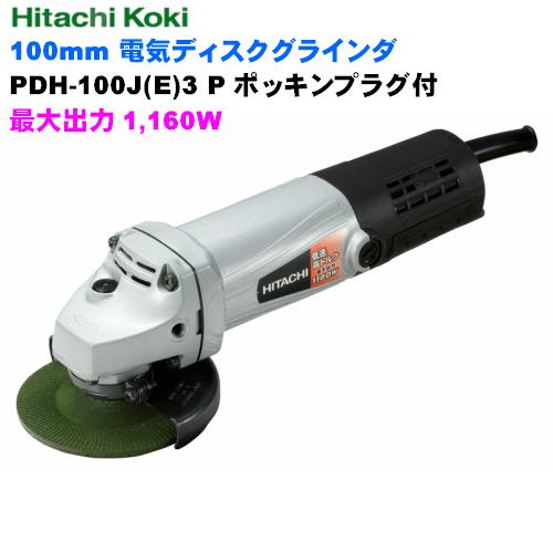HiKOKI[ 日立工機 ]  100mm 電気ディスクグラインダ PDH100J(E) 3Pポッキンプラグ付 低速高トルク強力形