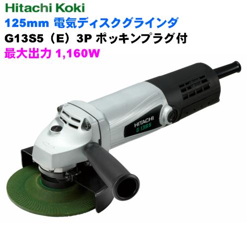 HiKOKI[ 日立工機 ]  125mm 電気ディスクグラインダ G13S5(E) 3Pポッキンプラグ付