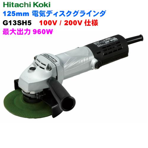 日立工機 125mm 電気ディスクグラインダ G13SH5 100V仕様 / 200V仕様