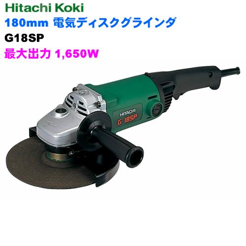 HiKOKI[ 日立工機 ]  180mm 電気ディスクグラインダ G18SP