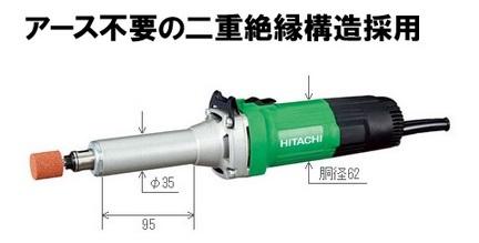 HiKOKI[日立工機]  ハンドグラインダGP4SA【H02】