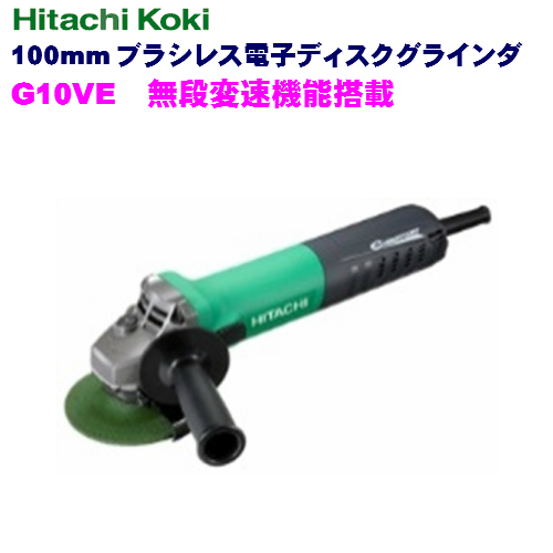 HiKOKI[ 日立工機 ]  100mm ブラシレス 電子ディスクグラインダ G10VE 【ダイヤル式無段変速タイプ】