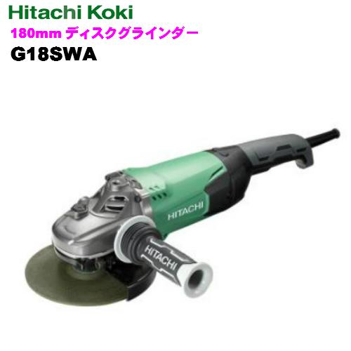 HiKOKI[日立工機]  180mm電気ディスクグラインダG18SWA【最大出力2,700W】【200V仕様】【H02】