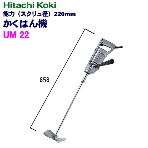 HiKOKI[ 日立工機 ]  かくはん機 UM22