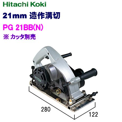 HiKOKI[ 日立工機 ]  21mm 造作溝切 PG21BB(N)【カッタ別売】