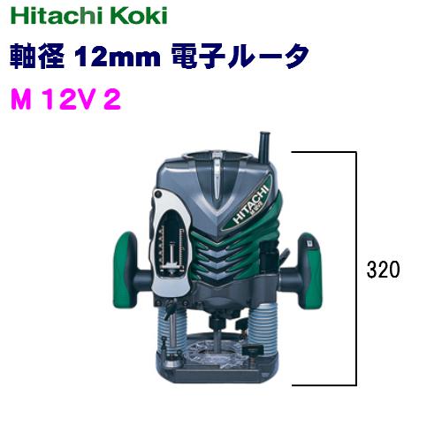 セール 登場から人気沸騰 日立工機 ]  M12V2:ダイレクトコム 電子ルータ 12mm HiKOKI[ ~ProTool館~-DIY・工具