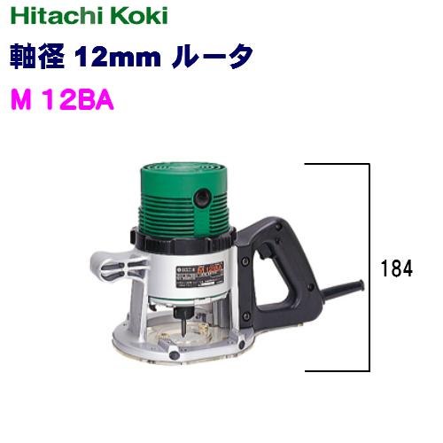 HiKOKI[日立工機] 12mmルータM12BA【H02】