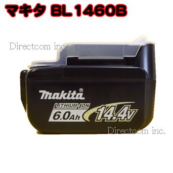 マキタ 【国内正規品/純正/新品/箱なし】 14.4V 6.0Ah バッテリー  リチウムイオン電池 BL1460B 残容量表示+自己故障診断搭載!