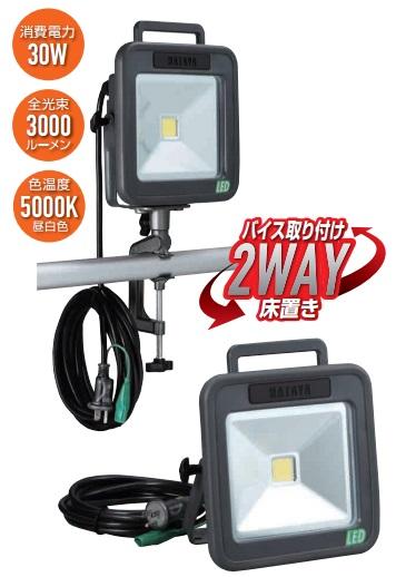 ハタヤ LED投光器 LEDケイライト LWA-30 屋外用 バイス・床置き兼用