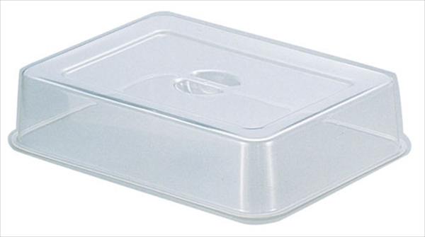三宝産業 UKポリカーボスタッキング角盆カバー 20インチ用 6-1546-0102 NST01020