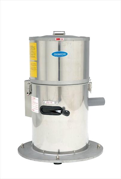 直送品■大道産業 食品脱水機 [OMD-10RY3] [7-0403-0401] AYS1101