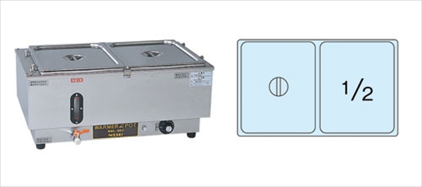 アンナカ 電気ウォーマーポット [NWL-870WB(ヨコ型)] [7-0770-0801] EUO45