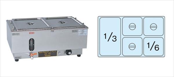 アンナカ 電気ウォーマーポット [NWL-870WI(ヨコ型)] [7-0770-1501] EUO52