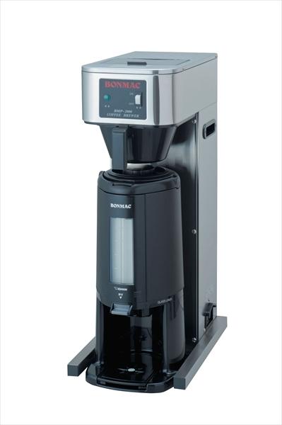 ラッキーコーヒーマシン ボンマック サーモブルーワー BMP-2000Z 6-0797-0101 FSC0801