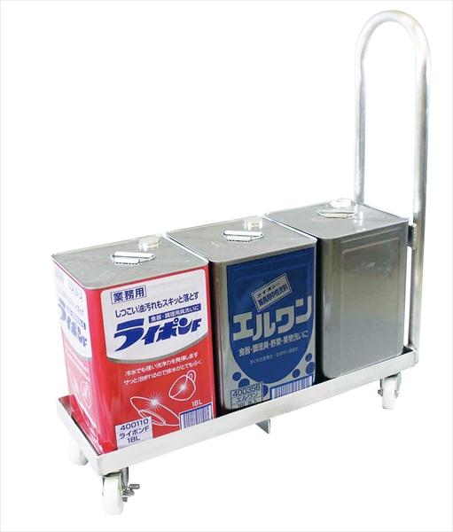 アイクリエート アルミ製一斗缶台車 H型 3缶用  6-1119-0701 KDI1201