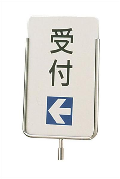 大和金属製作所 サインポール用プレート ECS-2 受付 6-2316-1301 ZSI41001