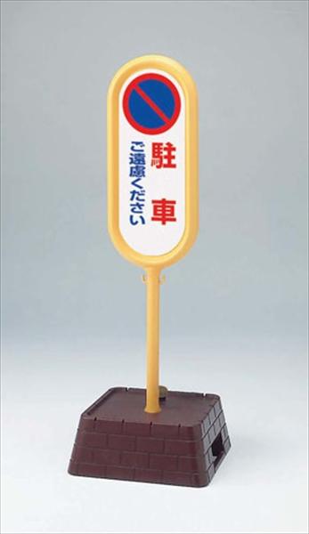 ユニット サインポスト(注水式) 駐車ご遠慮・・・ 867-812YE 両面表示 6-2320-0102 ZSI8902, ヒララシ:1b6e8949 --- muzo.jp