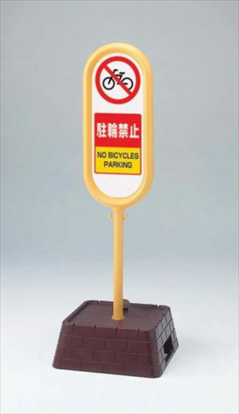 ユニット サインポスト(注水式) 駐輪禁止 867-872YE 両面表示 6-2320-0302 ZSI9102