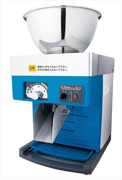明電光 電動式クラッシュ&シェーバー KSC-15 6-1897-0201 QAI0101
