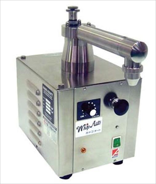愛工舎製作所 アイコー 卓上型ホイップクリームマシーン ホイップオートWA-Z 60Hz 6-1039-0202 WHI1402