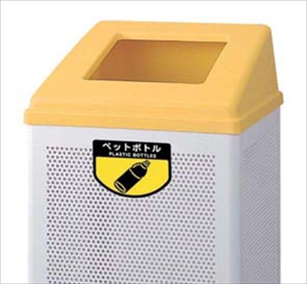 直送品■山崎産業 リサイクルボックス RB-PK-350 [(中)イエロー ペットボトル] [7-1314-0103] KLS0503