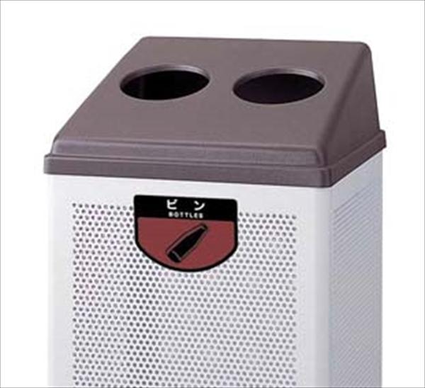 山崎産業 リサイクルボックス RB-PK-350 (中)ブラウン ビン類 6-1256-0105 KLS0505