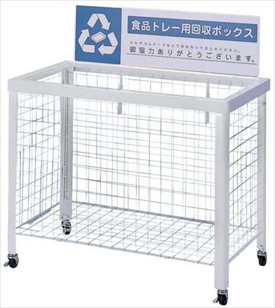山崎産業 分別回収ボックス WN-9350 (折りたたみ式)食品トレー用 6-1256-0401 ZKI0701