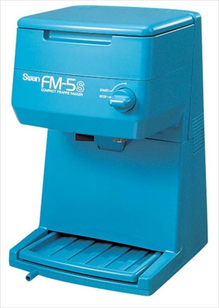 池永鉄工 スワン 電動式キューブアイスシェーバー FM-5S ブルー 6-0841-0601 FAI274A