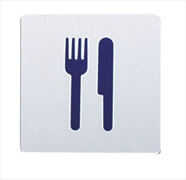 キョウリツサインテック ピクトサイン8 レストラン 低廉 優先配送 PPL88 7-2459-0401