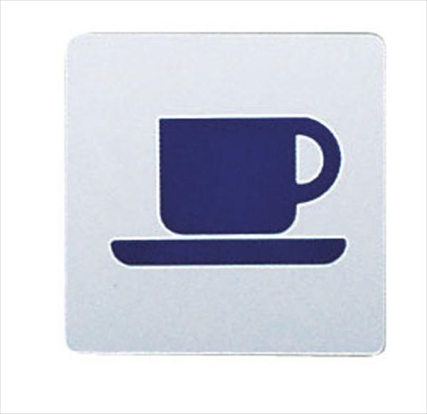 卸直営 キョウリツサインテック ピクトサイン9 高価値 喫茶 7-2459-0501 PPL89