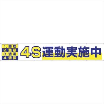 (株)つくし工房 つくし 大型横幕 「4S運動実施中」 ヒモ付き [ 691 ]