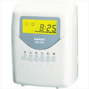 アマノ(株) アマノ タイムレコーダー MX-100 [ MX100 ]