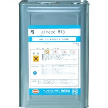 ヘンケルジャパン(株)AG事業部 BONDERITE 金属樹脂用強力洗浄剤アルメエコム [ P3ALMECOM78 ]