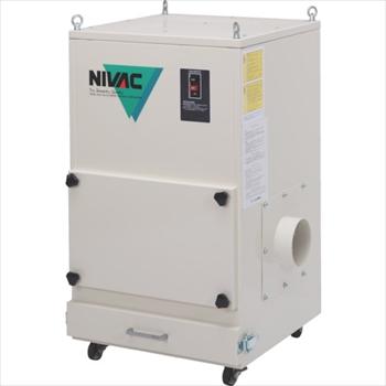 ★直送品・代引不可★(株)NIVAC NIVAC 成形フィルター集塵機 NBS-103 [ NBS103 ]