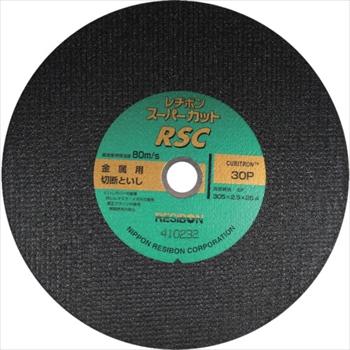 日本レヂボン(株) レヂボン スーパーカットRSC 305×2.5×25.4 30P [ RSC3052530 ]【 10個セット 】