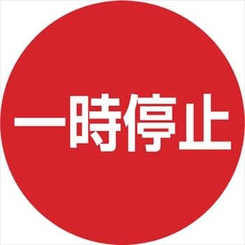 (株)日本緑十字社 緑十字 DBS-4 一時停止 H1020×W850×D725 [ 116134 ]