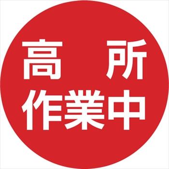 (株)日本緑十字社 緑十字 DBS-5 高所作業中 H1020×W850×D725 [ 116135 ]