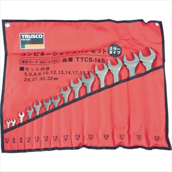 トラスコ中山(株) TRUSCO ミラータイプコンビネーションスパナセット 14丁組セット[ TTCS14S ]