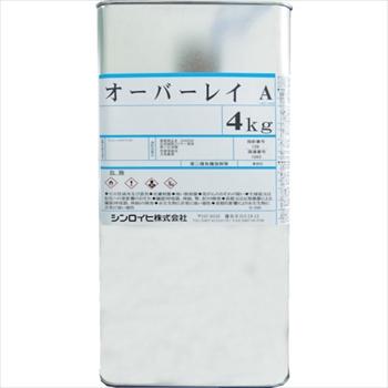 シンロイヒ(株) シンロイヒ オーバーレイA 4kg クリヤー [ 2000T4 ]