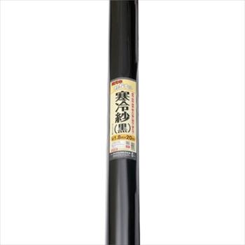 ダイオ化成(株) Dio 農園芸用 寒冷紗 遮光率51% 1.8m×20m 黒 [ 414609 ]