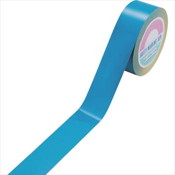 (株)日本緑十字社 緑十字 ガードテープ(ラインテープ) 青 50mm幅×100m 再剥離タイプ [ 149035 ]