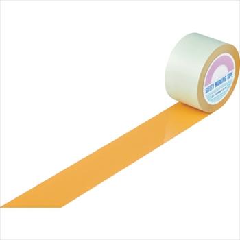 (株)日本緑十字社 緑十字 ガードテープ(ラインテープ) オレンジ 75mm幅×100m 屋内用 [ 148095 ]