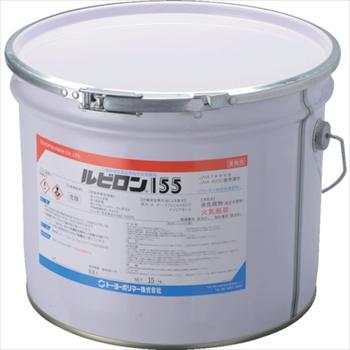 トーヨーポリマー(株) ルビロン 155 15kg [ 2R155015 ]
