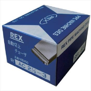 レッキス工業(株) REX 自動切上チェザー AC65A-80A [ AC65A80A ]