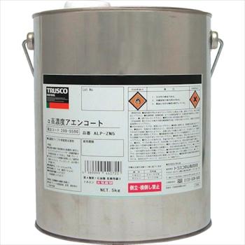トラスコ中山(株) TRUSCO α高濃度アエンコート 5L [ ALPZN5 ]