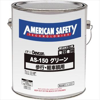 (株)ITWパフォーマンスポリマーズ&フルイズジャパン デブコン 安全地帯AS-150 グリーン (1缶=1箱) (AAS150LG) [ A13001 ]