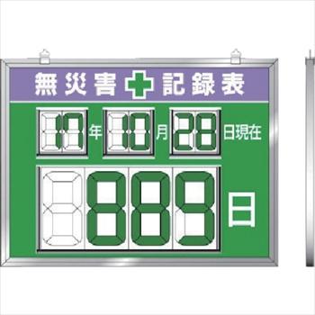 ユニット(株) ユニット デジタル数字型無災害記録表 454×604×14厚 [ 86719 ]