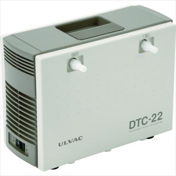 アルバック機工(株) ULVAC 単相100V ダイアフラム型ドライ真空ポンプ [ DTC22 ]