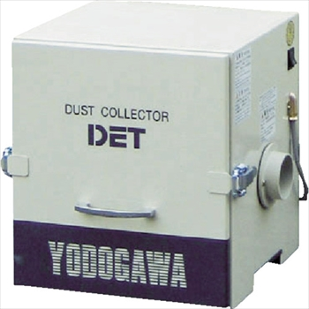 淀川電機製作所 淀川電機 カートリッジフィルター集塵機(0.2kW)異電圧仕様品単相220V [ DET200A220V ]